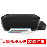 HP 惠普 5820 墨仓式彩色喷墨无线一体机 1059元