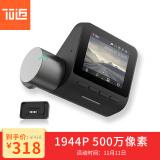 70迈 智能行车记录仪PRO+GPS模块 298元包邮