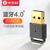 毕亚兹 USB蓝牙适配器4.0版发射器笔记本电脑台式机aptx手机耳机无线蓝牙音响音箱连接接收器 波浪纹 D32-灰 18.9元