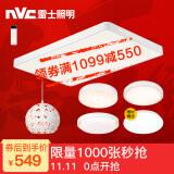 11日0点、双11预告:nvc-lighting 雷士照明 LED智控调光吸顶灯 三室两厅套装 549元包邮(需用券,限1000张)