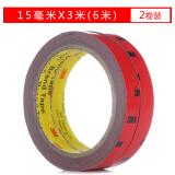 3M胶带 泡棉双面胶带 15毫米*3米 2卷装 新老包装替换 *2件 20.64元(合10.32元/件)