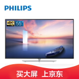 PHILIPS 飞利浦 55PUF6650/T3-S 55英寸 4K液晶电视 2499元