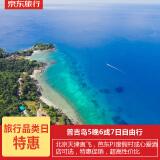 自由行:直飞往返+宿芭东海滩!天津-泰国普吉岛6天5晚 1679元起/人(券后)
