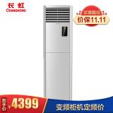 长虹(CHANGHONG)3匹 变频 0.1度控温 立柜式冷暖空调柜机 KFR-72LW/ZDHIF(W1-J)+A34388元 4388.00