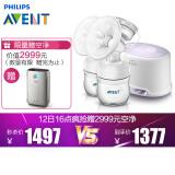 飞利浦新安怡(AVENT) SCF334/02 双边电动吸奶器 送价值2999空气净化器 ¥1266