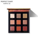 Perfect Diary 完美日记 光影星河九色眼影盘 *3件 197元包邮(下单立减)