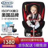 葛莱 GRACO G-FIX汽车儿童用安全座椅isofix接口汽车用婴儿童座椅 0-4岁可躺 经典红黑 1330元