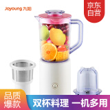 Joyoung 九阳 JYL-C50T 多功能料理机 79元
