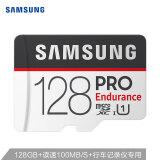 三星(SAMSUNG)128GB TF(MicroSD)存储卡 U1 4K 高度耐用视频监控版 读速100MB/s 专业行车记录仪内存卡399.9元