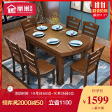 丽巢 D630 中式伸缩餐桌椅组合 胡桃色(一桌六椅) 1599元