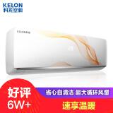 KELON 科龙 KFR-35GW/ERQWN3(1L04) 大1.5匹 壁挂式空调 1899元