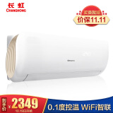 长虹(CHANGHONG)1.5匹 变频 二级能效 智能静音 壁挂式空调挂机 KFR-35GW/DCG1+A2 2499元
