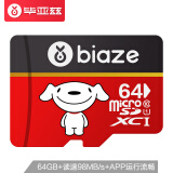 毕亚兹 64GB TF存储卡 C10 京东JOY联名款 读速98MB/s行车记录仪/手机高速内存卡 -TF64 61元