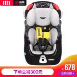 移动专享:感恩 ganen 车载儿童安全座椅 蝙蝠侠 578元(需用券)