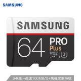 SAMSUNG 三星 PRO Plus microSD 存储卡 64GB 187.9元包邮(需用券)