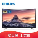 飞利浦(PHILIPS) 55PUF6301/T3 55英寸 曲面4K超高清WIFI智能液晶电视机(黑色) 2989元