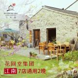 酒店特惠:花间堂江南7店 2晚通兑券 1048元起/间(券后)