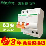 施耐德电气 Schneider Electric E9系列 家用漏电保护断路器172.6元