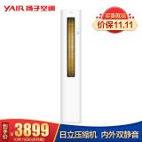 YAIR 扬子空调 KFRd-50LW/(5012912)aBp2-A1 2匹 变频 冷暖 立柜式空调 3799元包邮