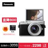 Panasonic 松下 Lumix DC-GF9(12-32mm f/3.5-5.6)M4/3无反相机套机 银色 2298元包邮