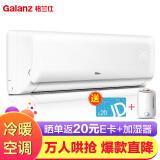 Galanz 格兰仕 KFR-35GW/dLa72-150 壁挂空调 1. 1699元包邮