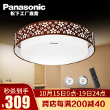 Panasonic 松下 HHLAZ1781 led吸顶灯 21W *3件 827.6元(合275.67元/件)