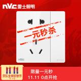 凑单品:nvc-lighting 雷士 灵动系列 开关插座面板 二三插五孔 1元