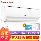 Galanz 格兰仕 DZ35GW 72-150(1) 1.5匹 变频冷暖 壁挂式空调 2399元 包邮