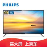 PHILIPS 飞利浦 55PUF6461/T3 55英寸 4K 液晶电视 2499元