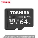 东芝64GB TF 存储卡 U1 C10 M203 读速100MB/s 高清拍摄 高速行车记录仪TF卡 75.9元