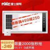 11日0点、历史低价:nvc-lighting 雷士照明 多功能空调式触控风暖浴霸 249元包邮(需用券,限2000张)