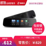 360 智能云镜S650 行车记录仪 599元包邮