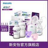 AVENT 新安怡 SCF903/01 两用单边吸奶器套装(乳垫 安抚奶嘴 奶瓶) 389元包邮(需用券)