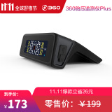 360 JP806 太阳能无线外置 胎压监测 144元