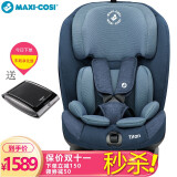 Maxi-Cosi 迈可适儿童安全座椅0-12岁isofix硬接口汽车宝宝座椅 Titan经典小巨人 游牧蓝 1519元