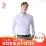 京造 140支棉 成衣免烫长袖男士衬衫 蓝 39199元
