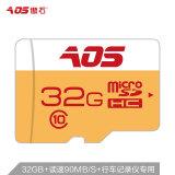 傲石 32GB TF 存储卡 U1 C10高速手机内存卡 读速90MB/S 行车记录仪存储卡 22.9元