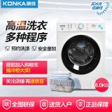 康佳(KONKA)XQG80-10D08W 8公斤 滚筒全自动洗衣机 1199元