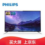 PHILIPS 飞利浦 65PUF6192/T3 65英寸 液晶电视 3899元