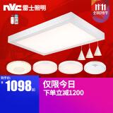 雷士照明(nvc-lighting) led吸顶灯 三室两厅一阳台 988元