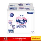 kao 花王 妙而舒(Merries) 瞬爽透气 婴儿纸尿裤 S144片 *2件 238元(合 119元/件)