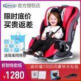 GRACO 葛莱 基石系列 8AE99RPLN 儿童汽车安全座椅 1280元(需用券)