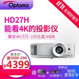 Optoma 奥图码 HD27H 家用投影机投影仪 4399元包邮(赠奥图码快门式3D眼镜、小米智能电视机顶盒)