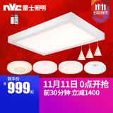 10日0点、双11预告:nvc-lighting 雷士照明 led吸顶灯 智控轻奢三室两厅一阳台套餐 971元包邮(前30分钟,双重优惠)