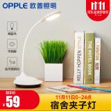 OPPLE 欧普照明 LED台灯床头灯59元 59.00