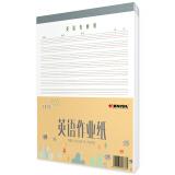 26号10点:凯萨(KAISA) 英语作业纸80g 3本装 30页16K 8元