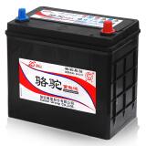 骆驼(CAMEL)汽车电瓶蓄电池6-QW-45(2S) 12V 适配其他车型 以旧换新 上门安装 279元