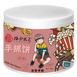 粮全其美 手抓饼 原味 2kg (20片) 18.9元