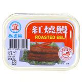 新宜兴 红烧鳗罐头 100g *5件 49.5元(合9.9元/件)