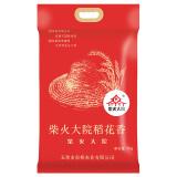 2017年新米上市 柴火大院 稻花香米 东北大米 大米5kg 45元